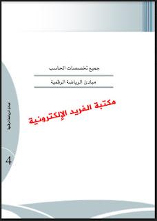تحميل كتاب مبادئ الرياضيات الرقيمة pdf برابط مباشر ، كتب رياضيات عربية ومترجمة