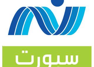 قناة النيل الرياضية نايل سات