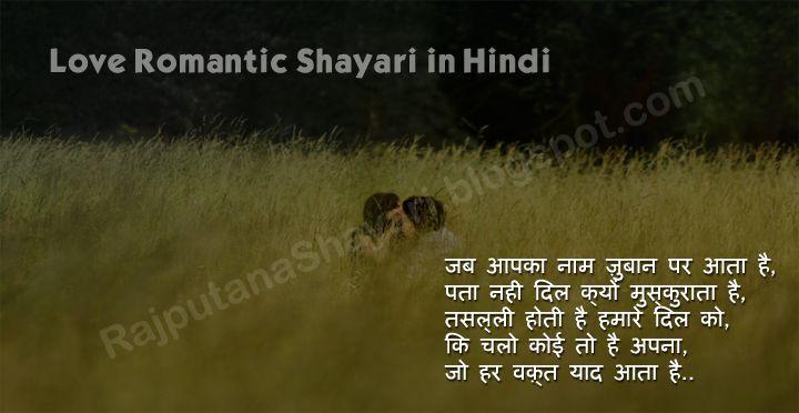 top 25 love romantic shayari in hindi rajputana shayari