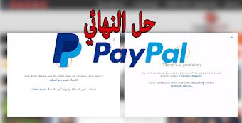 حل مشكل لا يمكننا إرسال مدفوعاتك في الوقت الحالي في  حساب paypal