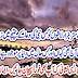 ALLAH Nay 70 Hazar Lashon Ko Kesay Zinda KIya?
