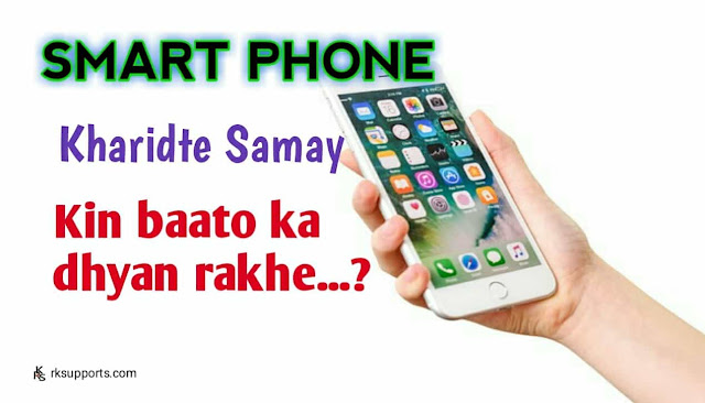 Smart Phone kharidte Samay Kin Bato ka Dhyan Rakhe, smart phone purchasing tips, mobile tips and tricks, smart phone kaise kharide