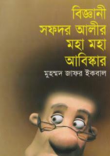 Bigyani Sofdor Alir Moha Moha Abishkar by Muhammed Zafar Iqbal