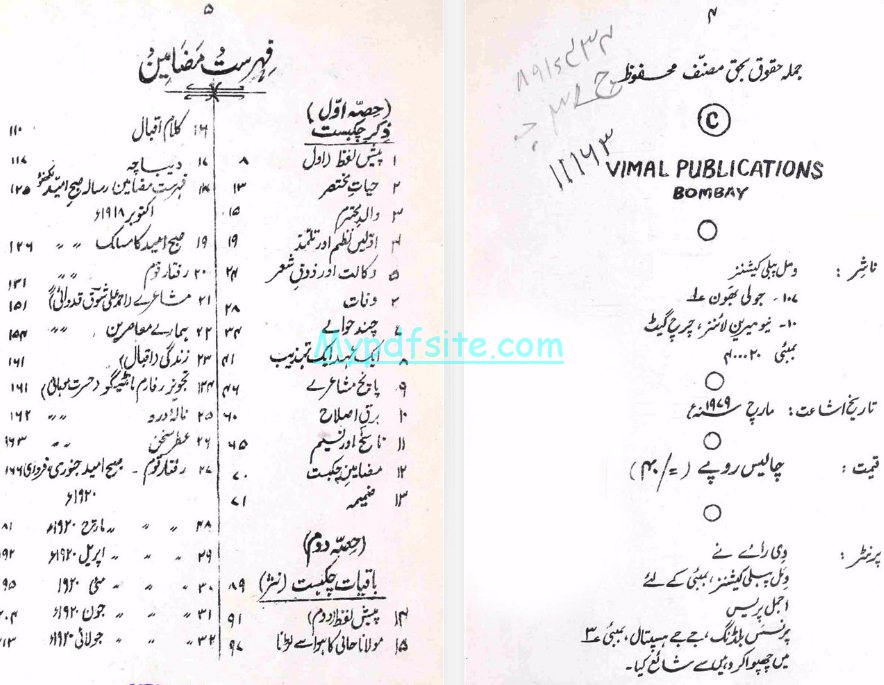 chakbast-aur-baqiyat-e-chakbast book