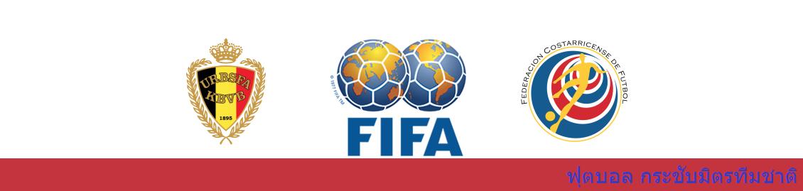 แทงบอลออนไลน์ วิเคราะห์บอล กระชับมิตร ทีมชาติเบลเยียม vs ทีมชาติคอสตาริก้า