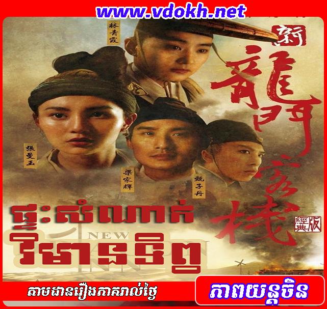 Ptas Somnak Vimen Tep - Kom Kom - Dubbed Khmer
