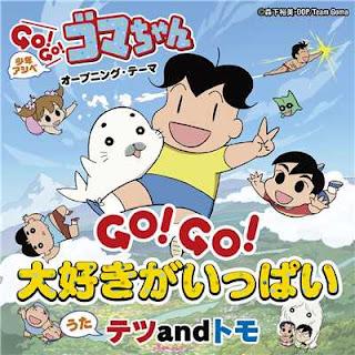 テツandトモ - GO!GO!大好きがいっぱい 歌詞