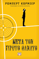 https://www.culture21century.gr/2018/10/meta-ton-prwto-thanato-toy-robert-cormier-book-review.html