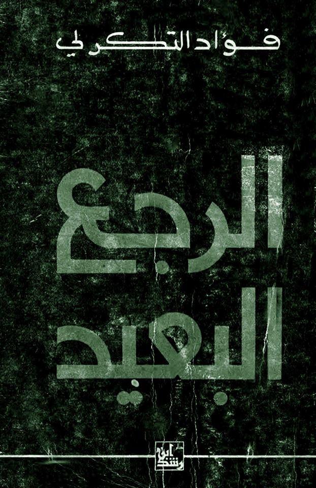 رواية عذراء في ليلة زفافه عصير الكتب
