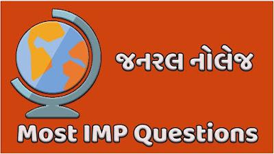 online job work: Shikshanjagat GK Quiz No 1 to 200 In Single