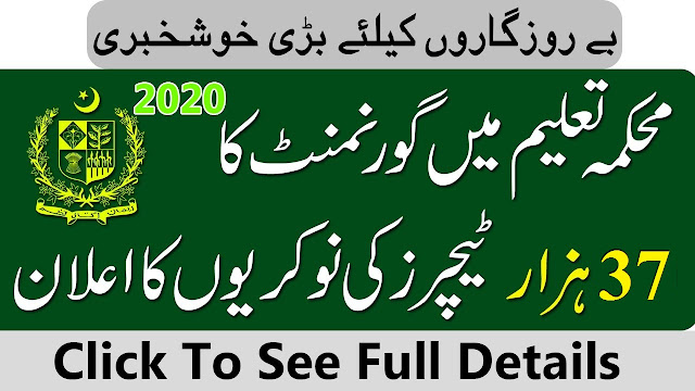 Punjab Educators Upcoming 37,000 Teaching Jobs 2020 Apply Online
