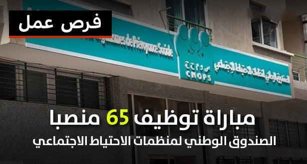 مباراة توظيف 65 منصبا بالصندوق الوطني لمنظمات الاحتياط الاجتماعي