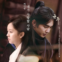 Download Mp3, MV, Lyrics K.Will – 내가 사랑할 사람 (Ruler: Master of the Mask OST Part.8)