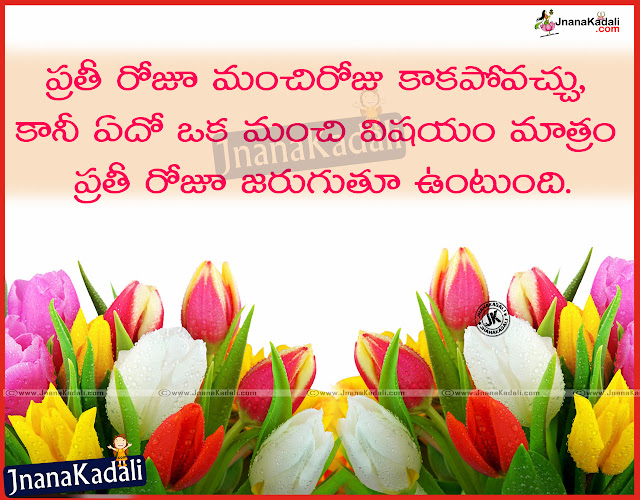 Telugu Best Top Telugu Life Quotations with Images , Best New Telugu Life Quotes for Facebook tumbler whats-app and google plus, Latest Beautiful Telugu Quotes and HD Wallpapers, Awesome Telugu HD Quotes and Images, Telugu Inspirational Quotes about Life, Nice Telugu Life Thoughts and Messages Free.