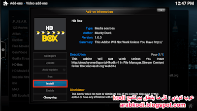 اضافة HD BOX على kodi لمشاهدة أخر الافلام بجودة عالية