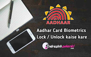 Adhar_card_bio_matric_lock