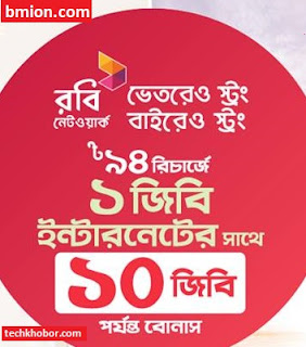 Robi-1GB-7Days-94Tk-Upto-10GB-Free-Internet-Bonus-Facebook-Night-Time-Pack