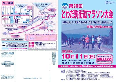 Towada Komakaido Marathon Flyer 第20回とわだ駒街道マラソン大会 パンフレット