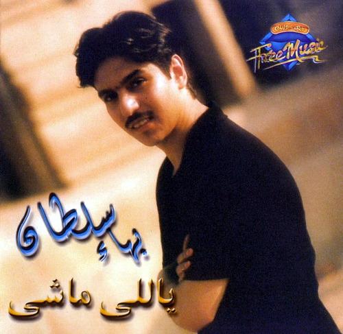 تحميل اغاني بهاء سلطان الجديد