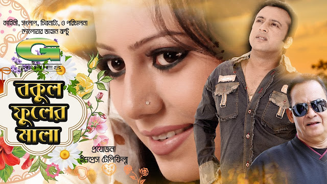 Bakul Fuler Mala Bangla Superhit Movie Full HDRip 720p Download