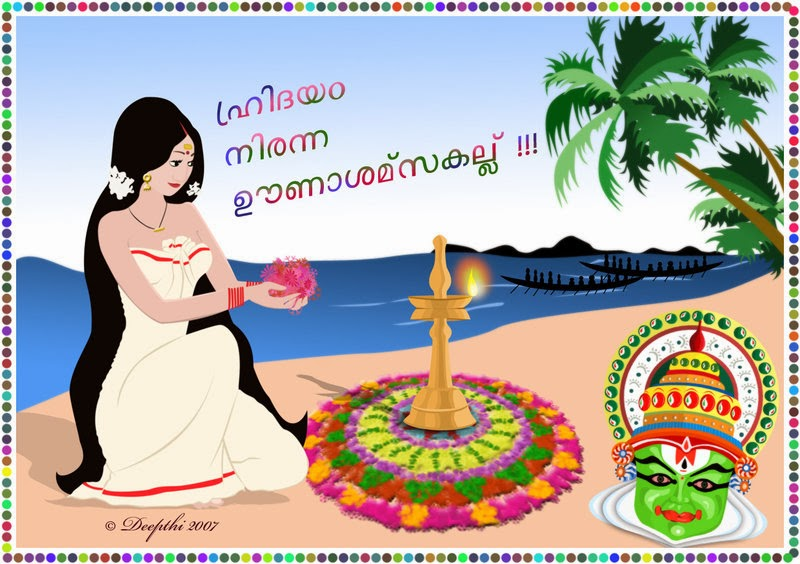 Onam 2014 sms text message wishes in Malyalam English with gif animated images picture HD wallpaper and Greetings cards