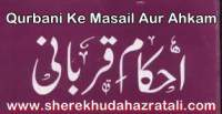 Eid ul Adha aur Qurbani Ke Masail, quran aur hadees, Qurbani Ke Ahkam aur Masail, eid ul adha qurbani, bakra eid, cow qurbani, qurbani k janwar, cow ki qurbani, camel, qurbani animals, qurbani ka tarika,