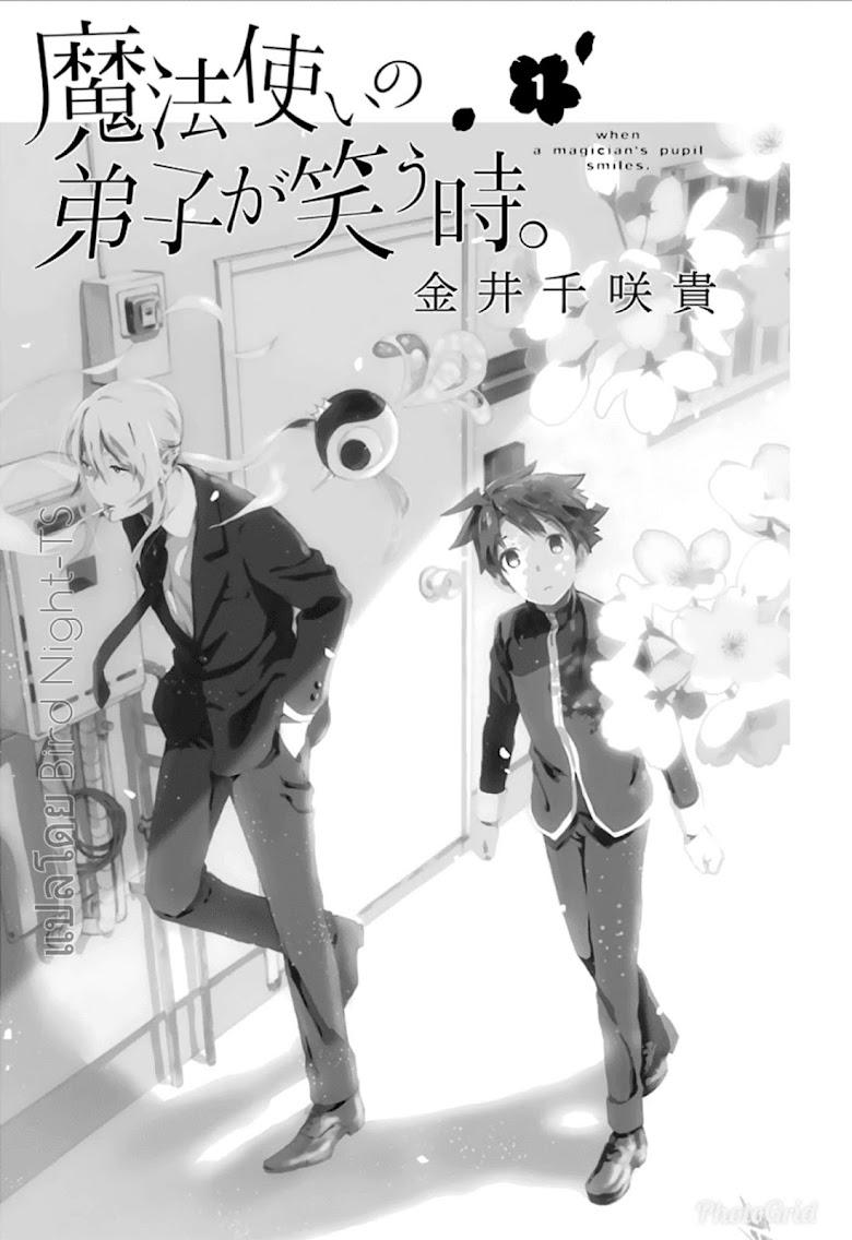 Mahou Tsukai no Deshi ga Warau Toki - หน้า 2