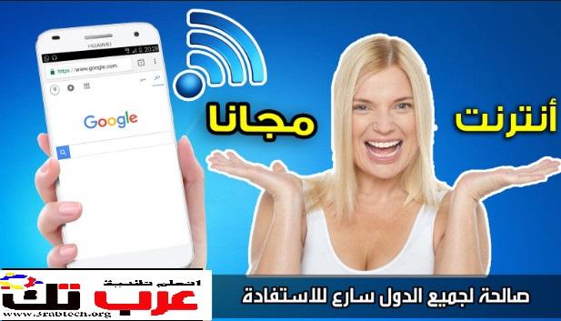 شرح تشغيل الانترنت مجانا على هاتفك لكل الشبكات من خلال تطبيق واحد فقط