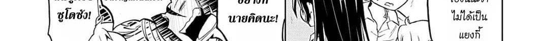อ่านการ์ตูน Koisuru Yankee Girl ตอนที่ 2 หน้าที่ 9