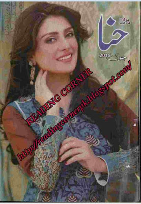Free download Hina Digest June 2015 pdf, online reading.