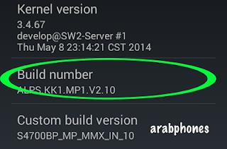 رقم الاصدار Build Number