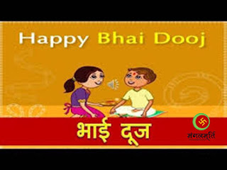 bhai dooj 2016, festival, diwali 2016