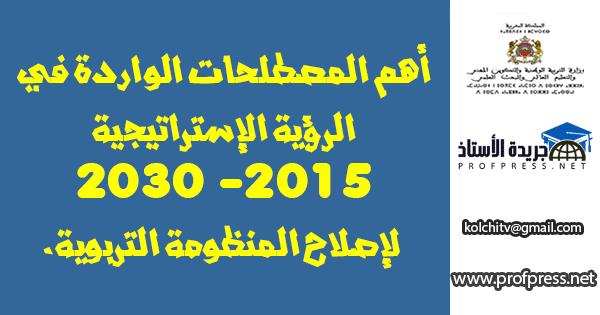 أهم المصطلحات الواردة في  الرؤية الإستراتيجية  2015 2030  لإصلاح المنظومة التربوية.