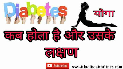 diabetes in hindi,diabetes kab hota hai,diabetes ke lakshan,diabetes kaise hota hai,diabetes ko kaise khatm kare,diabetes se kaise chhutkara paye,What Causes Diabetes In Hindi