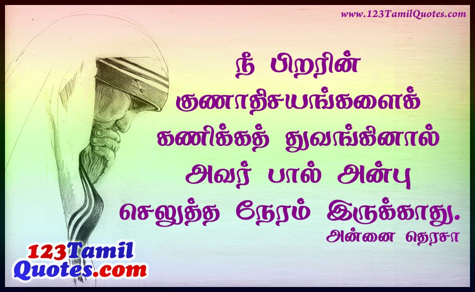 Best Mother Quotes In Tamil