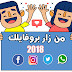جديد 2018 أعرف من زار حسابك على الفيسبوك و الأنستجرام و واتس أب