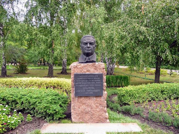 Донецьк. Ботанічний сад. Пам'ятник Є. М. Кондратюку