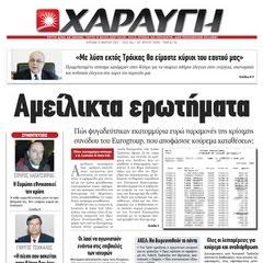 Η ληστεία του Κυπριακού λαού