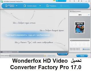 تحميل Wonderfox HD Video Converter Factory Pro 17.0 مجانا محول مفيد لجميع صيغ الفيديو HD