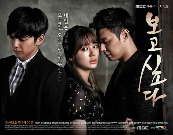 I Miss You (2012 Korean TV Series) ~ Just Ride With The ...