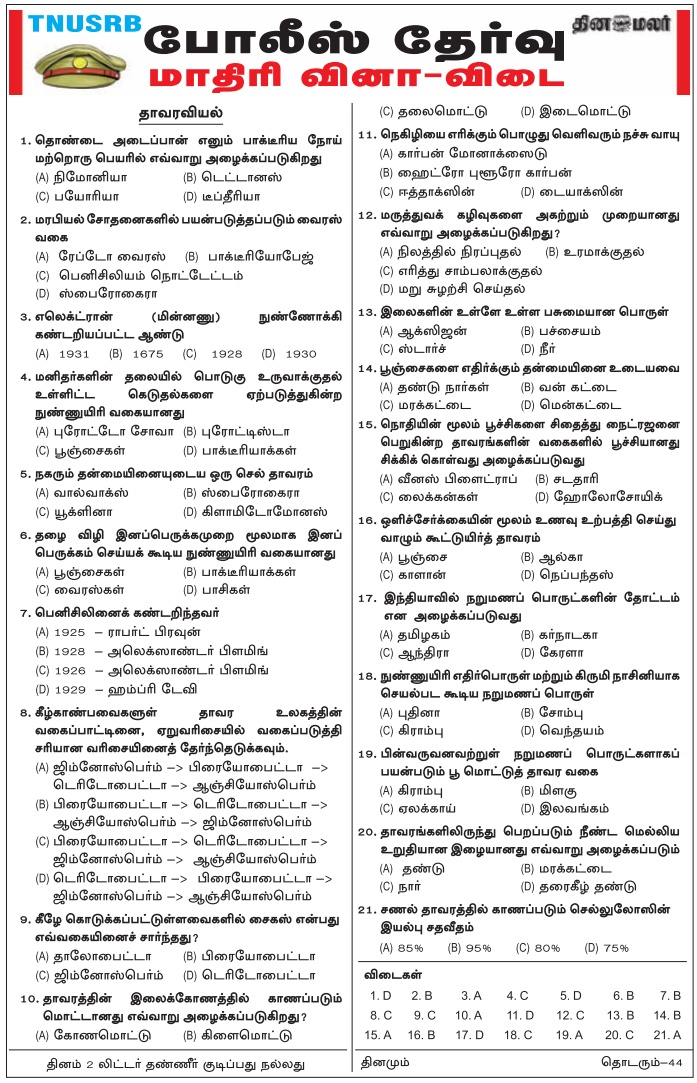 TN Police Model Papers Dinamalar 2018 Download PDF