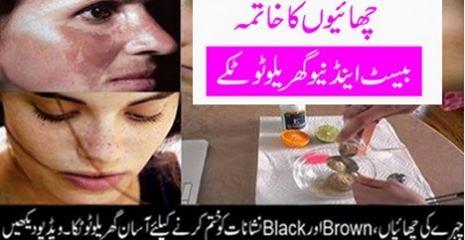 HEALTH, VIDEO, HOMEMADE, Homemade skin mask for Hyper,