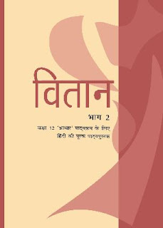 Vitan (Part-2) Class 12 Hindi Book Pdf : Download Ncert Books by http://freehindibooksforyou.blogspot.com/