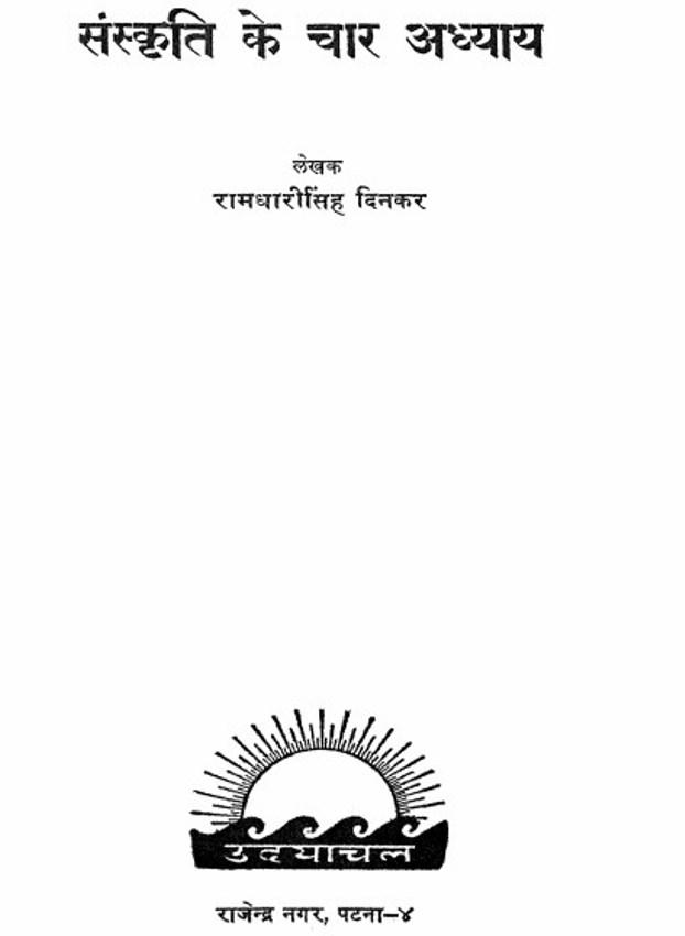sanskriti-ke-char-adhyaye-ramdhari-singh-dinkar-संस्कृति-के-चार-अध्याय-रामधारी-सिंह-दिनकर