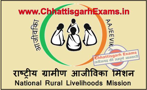 राष्ट्रीय ग्रामीण आजीविका मिशन की विशेषताएं