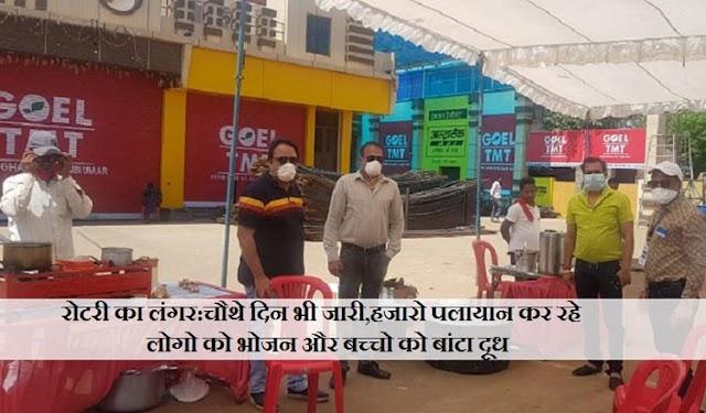 रोटरी का लंगर: चौथे दिन भी जारी, हजारों पलायान कर रहे लोगो को भोजन और बच्चो को बांटा दूध | Shivpuri News