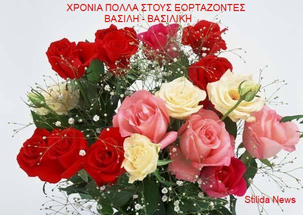 Από Stilida News - Χρόνια Πολλά στους εορτάζοντες