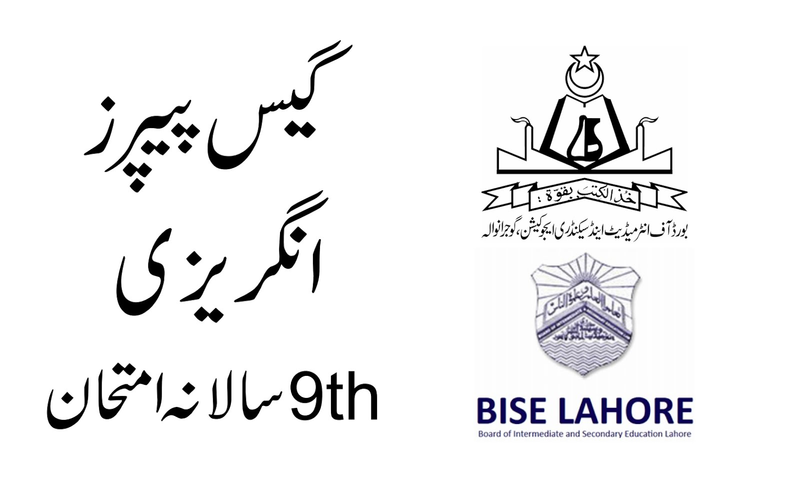 English Guess Paper 9th Class | Examination | Lahore Gujranwala