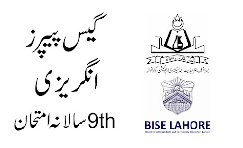 March 2018 - GainTECH4IT BISE Gujranwala Board matric model papers