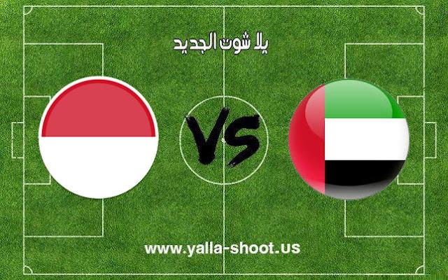 ملخص مباراة الإمارات وإندونيسيا بث مباشر اليوم 24/10/2018 كأس أسيا تحت سن 19 سنة